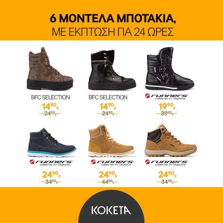 6 μοντέλα μπότες, σε έκπτωση μόνο για 24 ώρες ⚠ Μην χάσεις την προσφορά ➡ http://bit.ly/2lDdNfF