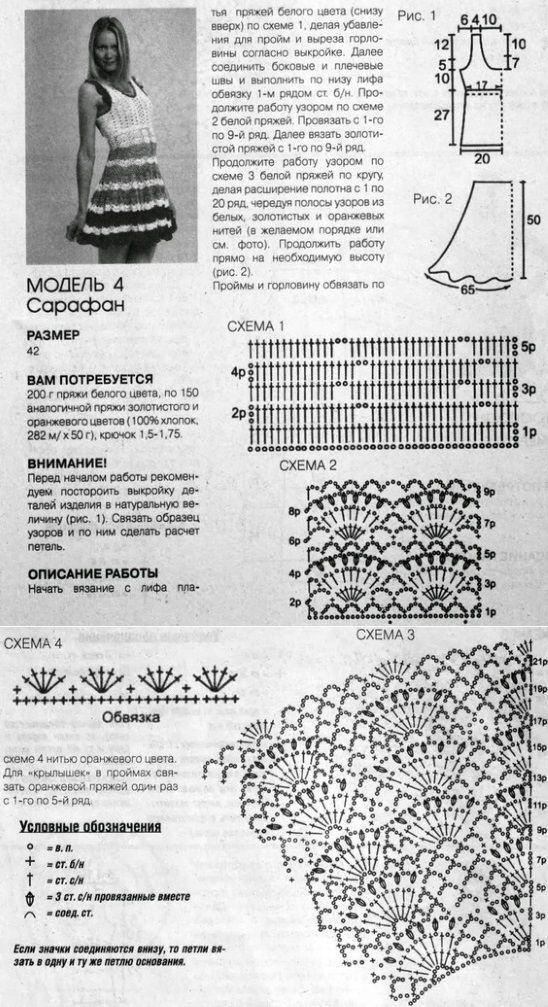 несёт картинки вязаные сарафаны крючком со схемами картине