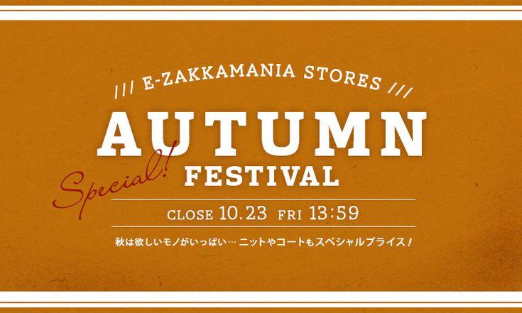 【10/1】AUTUMN FESTIVAL 2015