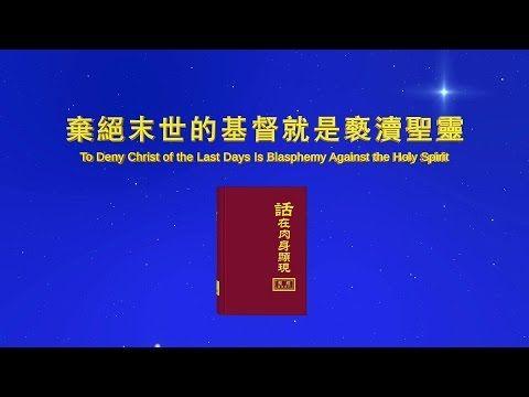 【福音歌曲】神话诗歌《弃绝末世的基督就是亵渎圣灵》 | 追逐晨星
