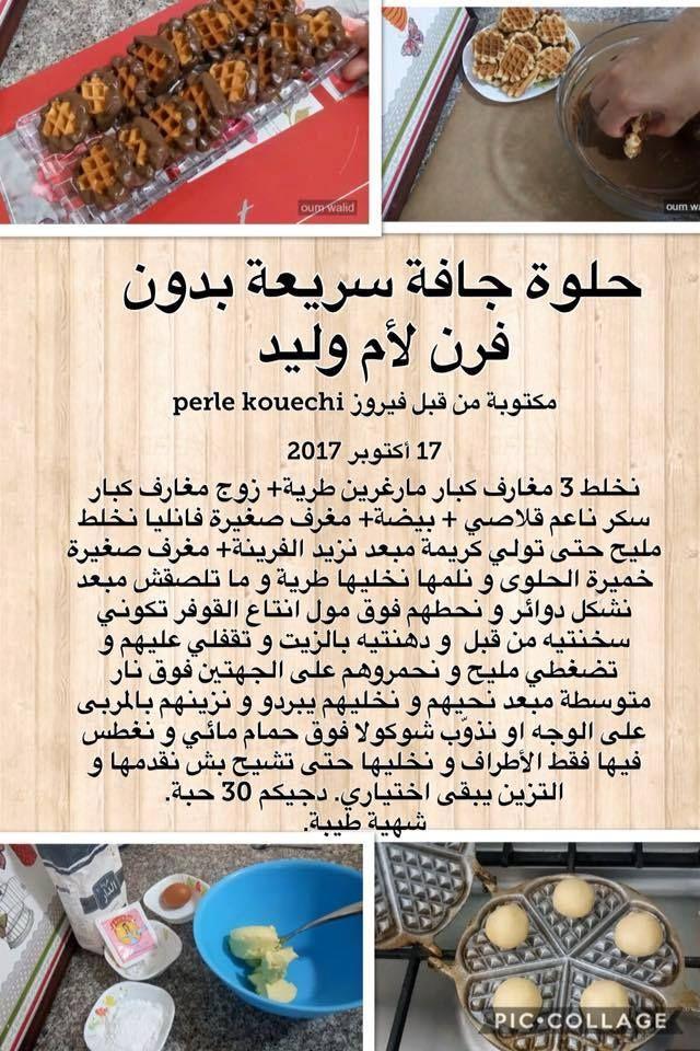 وصفات ام وليد مصورة ومكتوبة جديدة و الناجحة حلويات ام وليد Cooking Cream Food Receipes Algerian Recipes