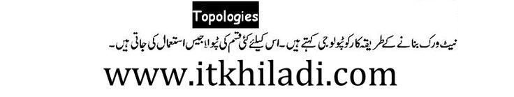 Topologies in urdu