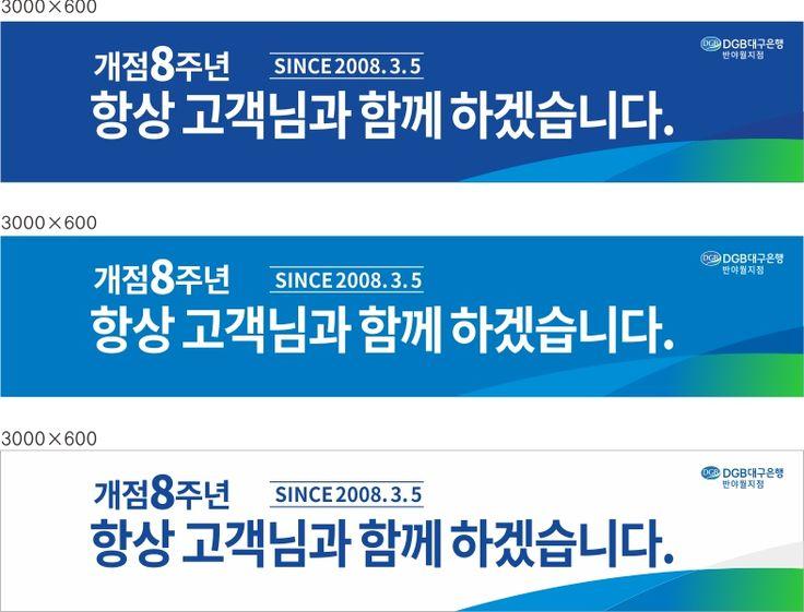 반야월 개점기념 현수막.jpg