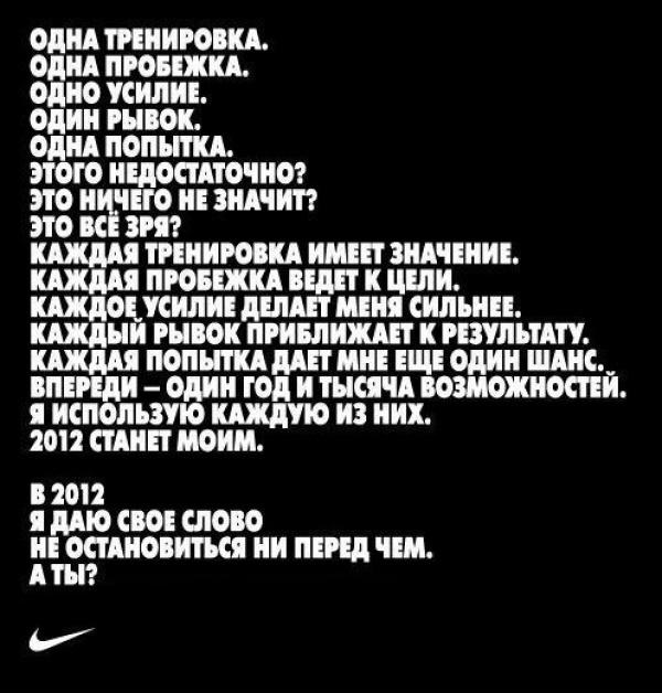 Рекламное агентство «Inctinct» для рекламной кампании Nike в поддержку непрофессионального спорта
