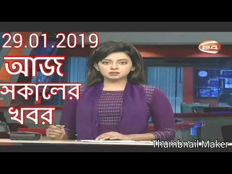 Bangla News - 24 Ghanta Live 29 January 2019 Bd News Today