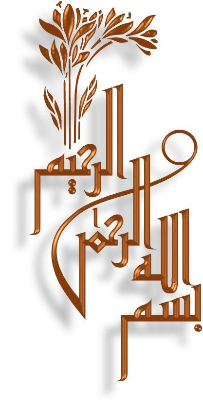 Bismillah – Islamic Graphics