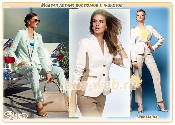 Модная летняя женская одежда