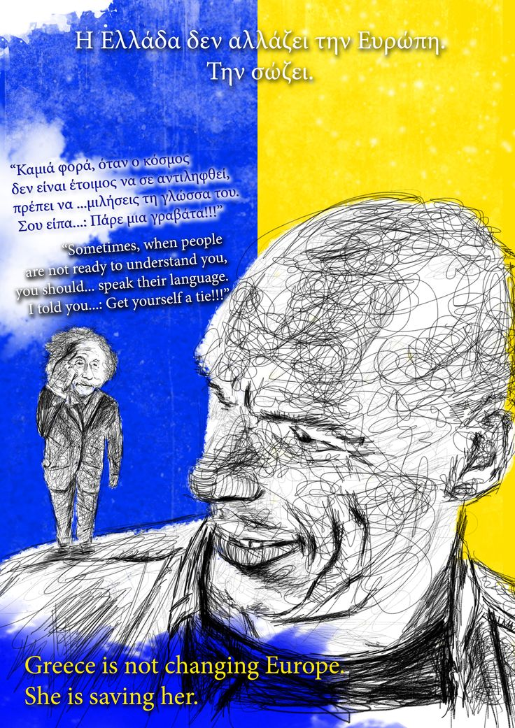 #eurogroup #varoufakis illustration art by Elena Ivan Papadopoulou.