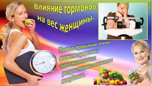 Гормоны и их влияние на вес человека. Гормональные сбои и как некоторые гормоны приводят к ожирению. Почему нужно проверять работу эндокринной системы.