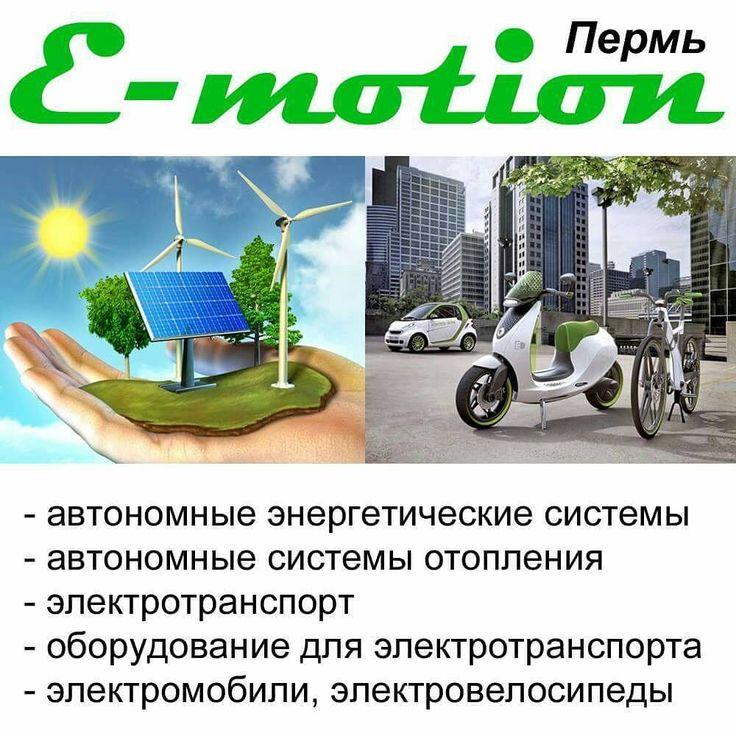 Ищите нас на фэйсбуке  #энергетика #sun #sunenergy #greenenergy #новыетехнологии #альтернативнаяэнергия #энергиясолнца #солнечныепанели #виэ #возобновляемаяэнергия #ветрогенераторы #энергияветра #windenergy #windgenerator #электромобили #электробайк  #электровелосипед #electriccar #electricbike #electricbicycle #electricauto