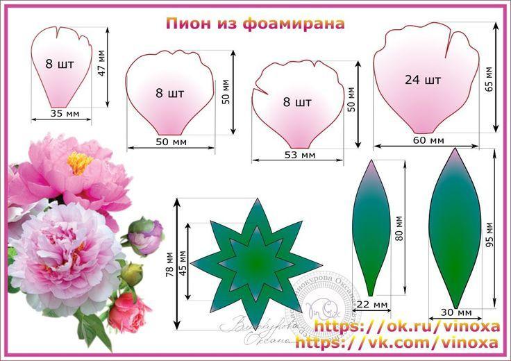 Розы из гофрированной бумаги своими руками схемы шаблоны