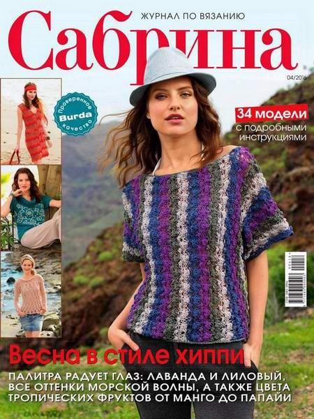 Журнал Сабрина №4  Апрель/2016