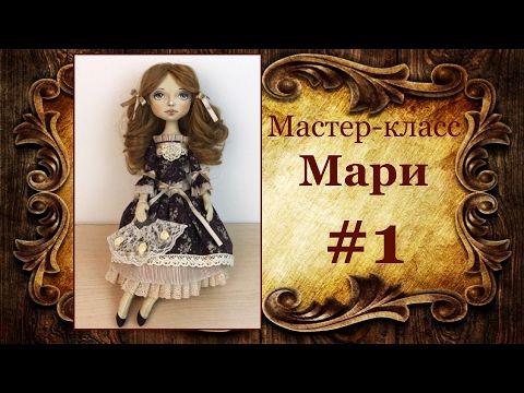 МК кукла Мари. Часть 1