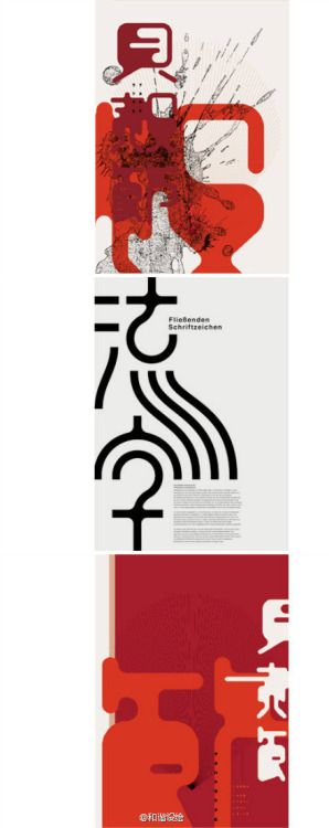 日本设计师高桥善丸的字体设计