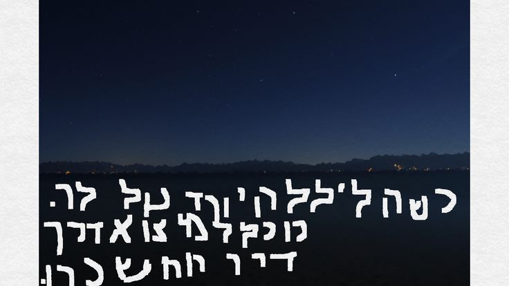 """30TH PIN FOR THIS BOARD!!!!! It is the last part of the chorus of """"Through The Dark"""" by One Direction in Hebrew...once again using Google Translate."""