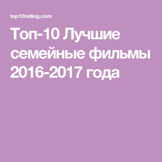 Топ-10 Лучшие семейные фильмы 2016-2017 года
