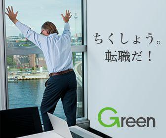 Green ちくしょう。転職だ!のバナーデザイン