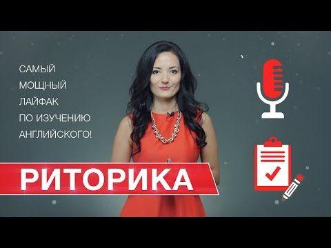 Самый мощный лайфхак чтобы РАЗГОВОРИТЬСЯ на английском за НЕДЕЛЮ САМОМУ - РИТОРИКА - YouTube