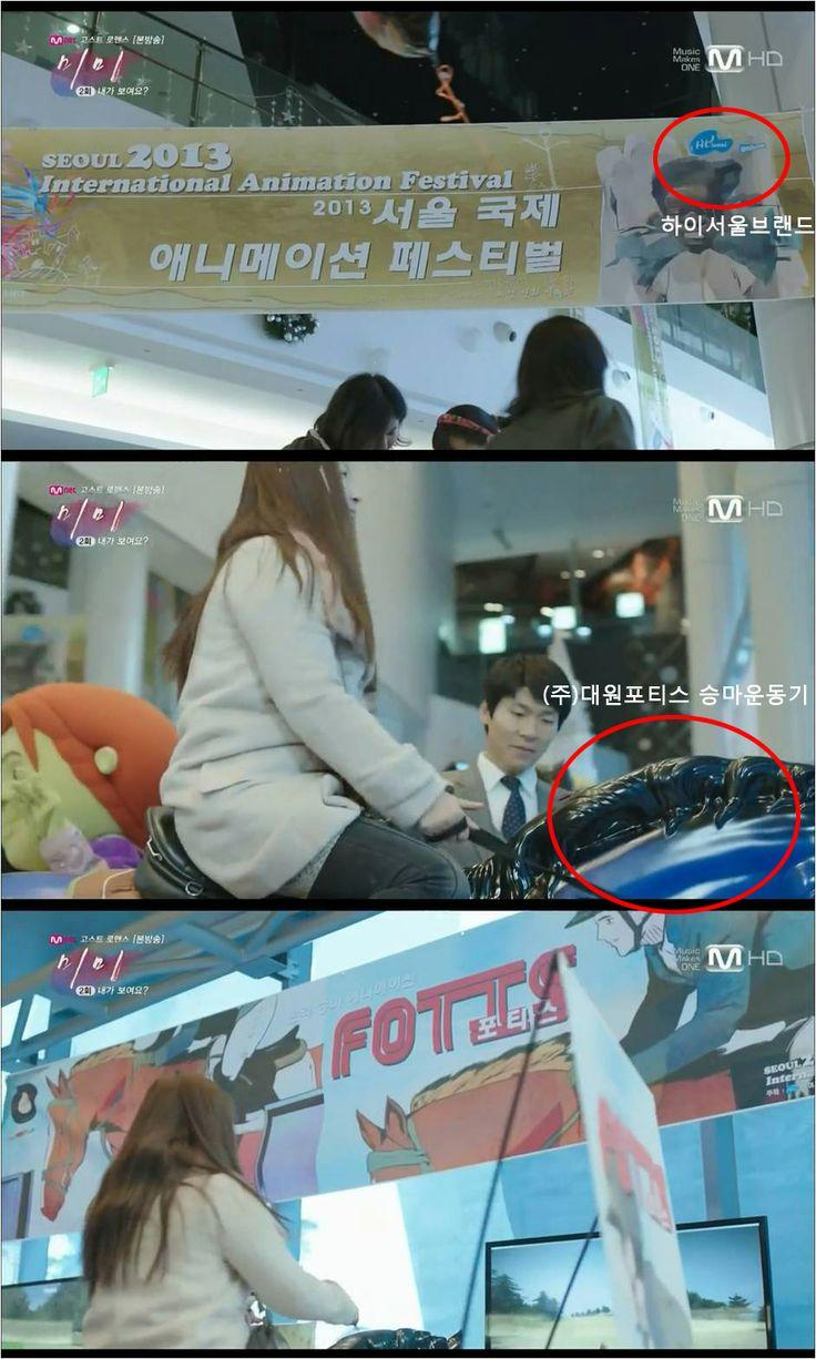 """Mnet 드라마 """"미미""""에서 하이서울로고와 하이서울 기업 '대원포티스'의 승마운동기가 방영되었네요 :D"""