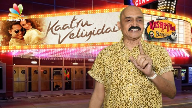 Kaatru Veliyidai Review | Kashayam with Bosskey | AR Rahman, Mani Ratnam, Karthi, Aditi Rao HydariKaatru Veliyidai is a romantic thriller directed by Mani Ratnam and music composed A R Rahman. The story revolves around Karthi (VC) a pilot officer w... Check more at http://tamil.swengen.com/kaatru-veliyidai-review-kashayam-with-bosskey-ar-rahman-mani-ratnam-karthi-aditi-rao-hydari/