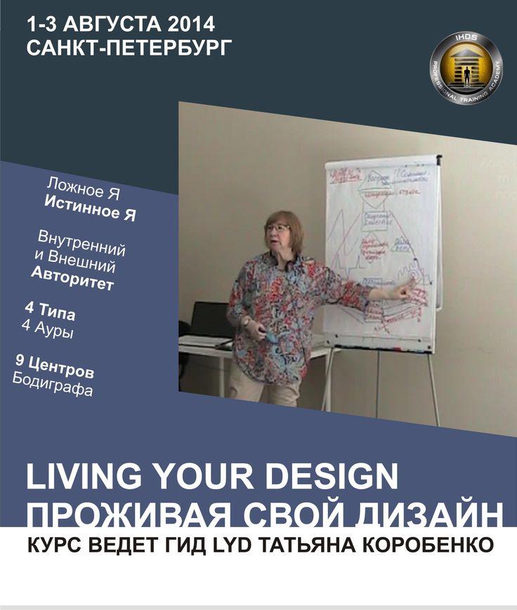 Проживая Свой Дизайн 1-3 августа в СПб
