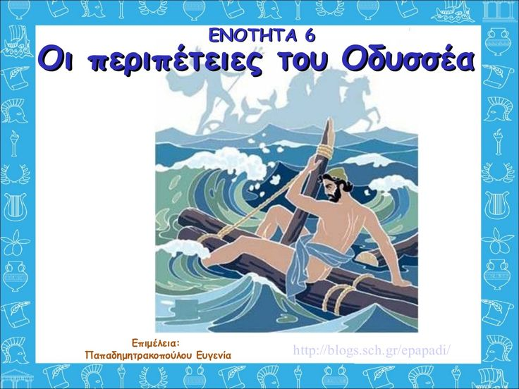 6. Οδύσσεια (http://blogs.sch.gr/epapadi/) by epapadi via slideshare