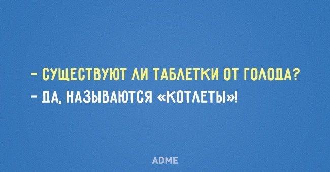 http://www.adme.ru/zhizn-marazmy/15-umoritelnyh-otkrytok-dlya-teh-kto-lyubit-vkusno-poest-1175060/