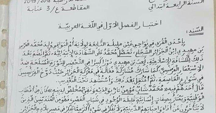 اختبارالفصل الاول مادة اللغة العربية السنة الرابعة ابتدائي الجيل الثاني 2018 2019 Education Exam Math