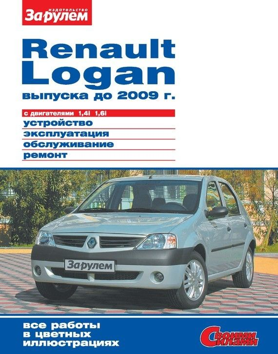 Renault Logan выпуска до 2009 г. с двигателями 1,4i 1,6i. Устройство, эксплуатация, обслуживание, ремонт. Иллюстрированное руководство #читай, #книги, #книгавдорогу, #литература, #журнал, #чтение, #детскиекниги
