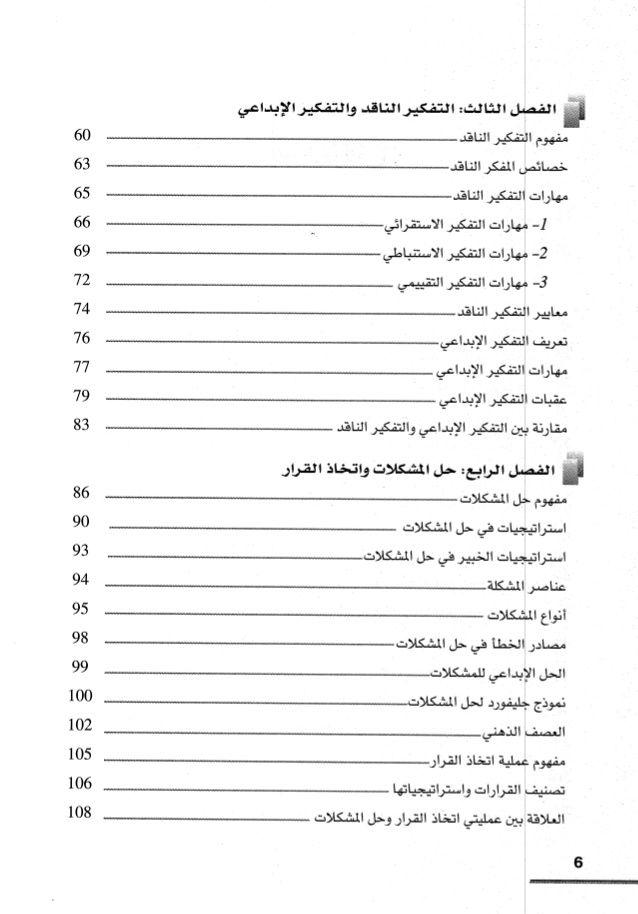 تعليم التفكيـــر مفاهيم وتطبيقات لـــ أ د فتحي عبد الرحمن جروان In 2020 Data Analytics Pdf Books Linkedin Profile