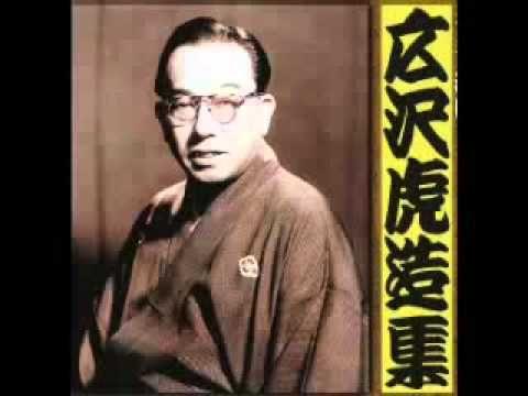 「石松三十石船道中」 広沢虎造.