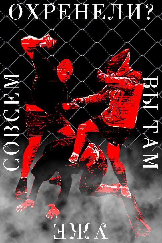 poster, ultras, football