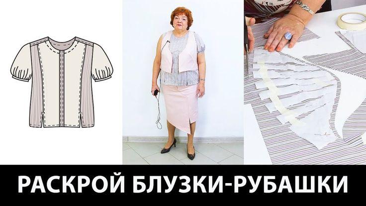 Раскрой блузки рубашки Создаем комплект одежды из асимметричной юбки, жи...