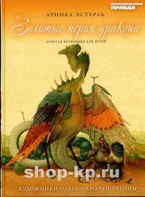 Золотая коллекция для детей. Том 03. «Золотые перья дракона», «Румяный колобок»