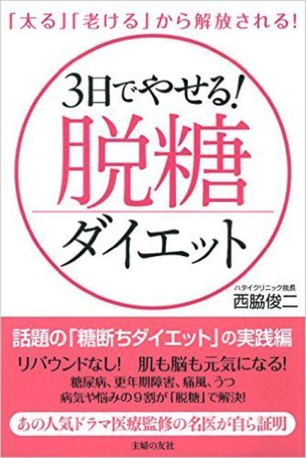 お米をソイライスにチェンジ!3日で痩せる脱糖ダイエット♡ - Locari(ロカリ)