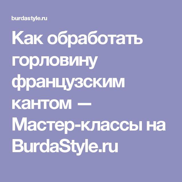 Как обработать горловину французским кантом — Мастер-классы на BurdaStyle.ru
