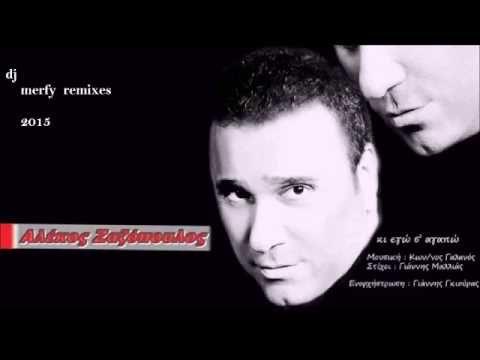 new greek hits and remixes 2015 ΑΛΕΚΟΣ ΖΑΖΟΠΟΥΛΟΣ «ΚΙ ΕΓΩ Σ 'ΑΓΑΠΩ» dj m...