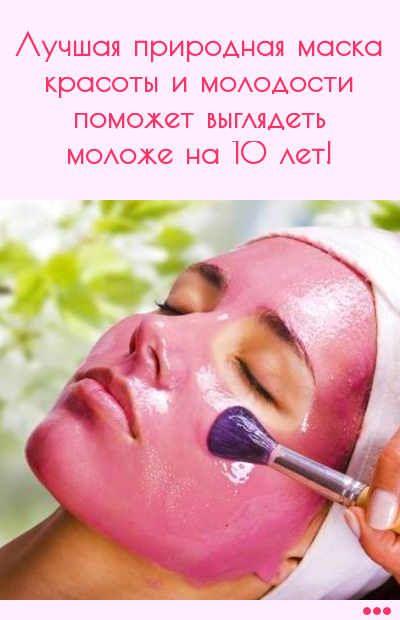 Лучшая природная маска красоты и молодости поможет выглядеть моложе на 10 лет! #омоложение #маска #лицо #подтяжка кожи