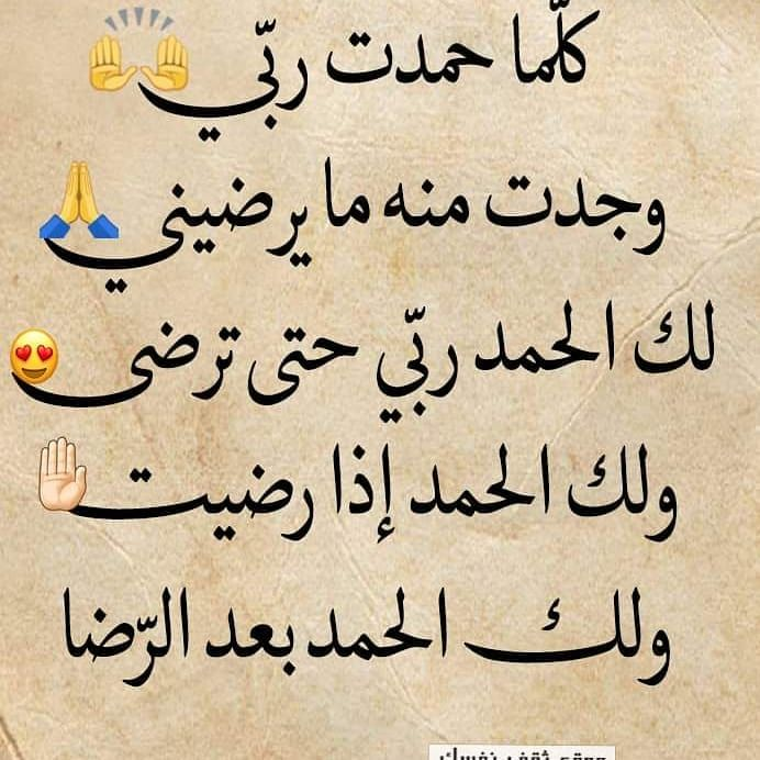 Pin By Lydia Ait On Words In The Sense Islam Words Prayers