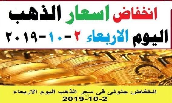 اسعار الذهب اليوم الاربعاء 2 10 2019 الآن مباشراسعار الذهب اليوم اسعار الذهب Movie Posters