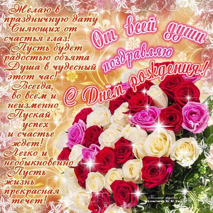 Картинки с днем рождения красивые с цветами и пожеланиями, знаков зодиака открытках