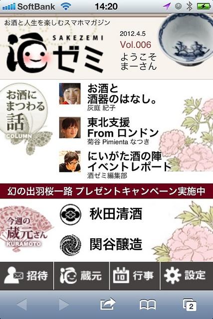 Sakezemi vol.6