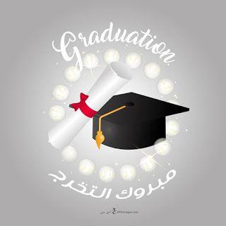 صور تخرج 2020 رمزيات مبروك التخرج Graduation Party Decor Graduation Decorations Inspirational Birthday Wishes