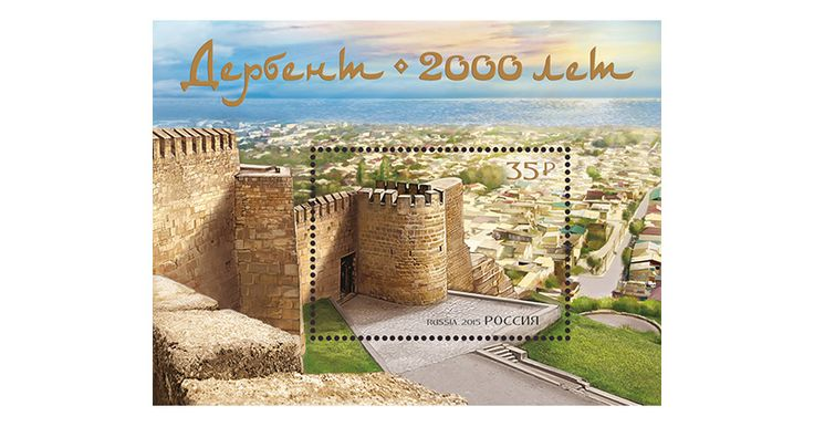 COLLECTORZPEDIA 2000th Anniversary of Foundation of the City of Derbent