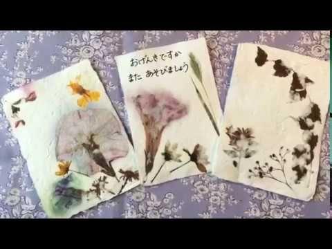 牛乳パックでハガキを作ろう・紙すき・押し花を飾る・製作 ...
