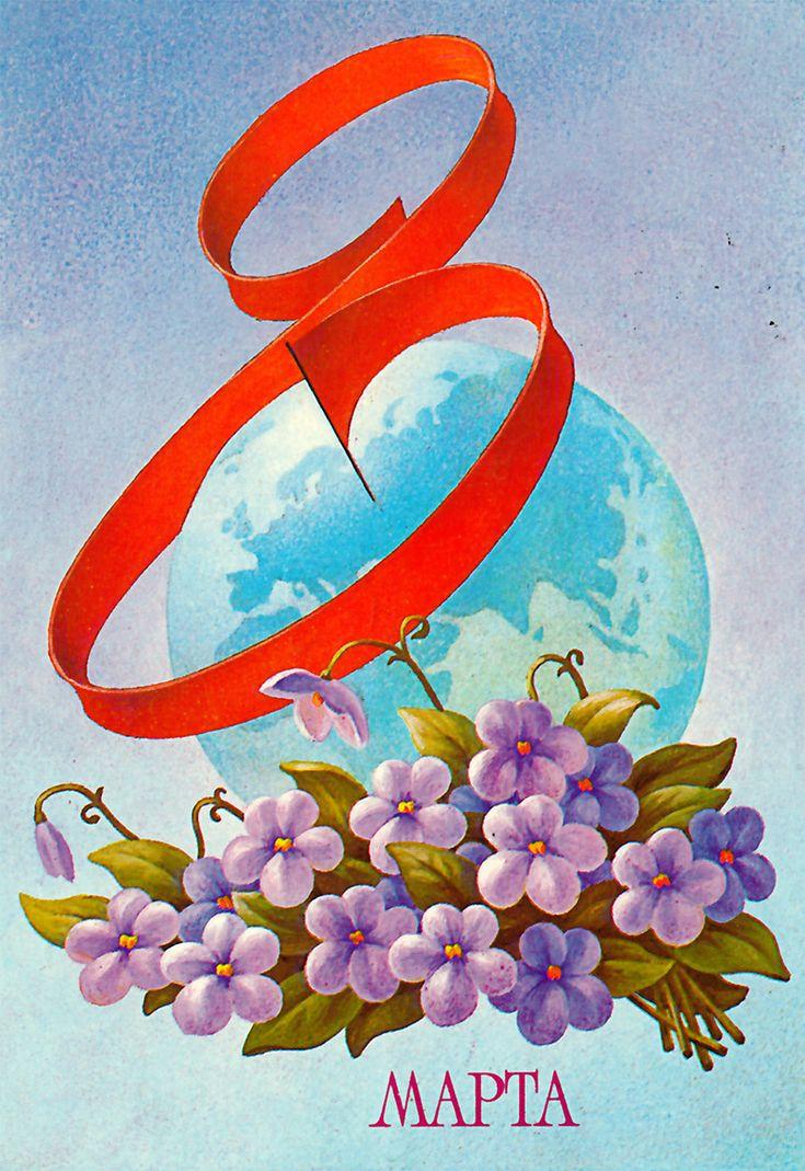 Готовые открытки на 8-марта, для