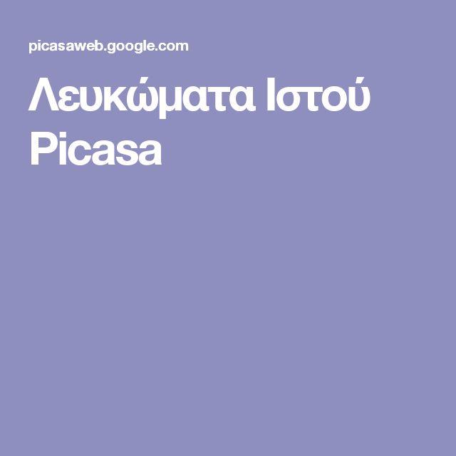 Λευκώματα Ιστού Picasa