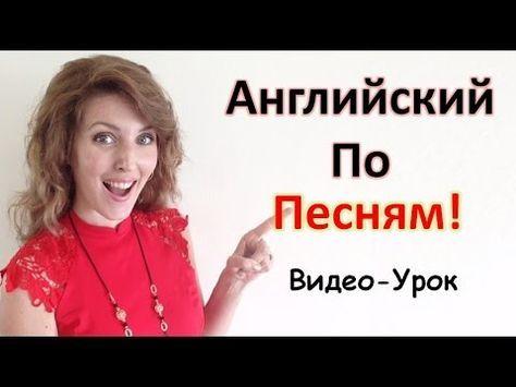 АНГЛИЙСКИЙ ДЛЯ НАЧИНАЮЩИХ. АНГЛИЙСКИЙ ЯЗЫК Урок 1. TO BE. - YouTube