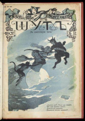 SJP-SHUT-1907-V03-N52 :: Russian Satirical Journals Collection
