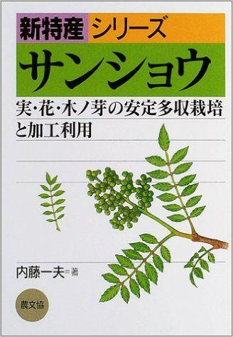 Amazon.co.jp : 산초 - 실 · 꽃 · 나무 새싹의 안정 多収 재배와 가공 이용 (새로운 특산 시리즈) : 나이토 가즈오 : 책